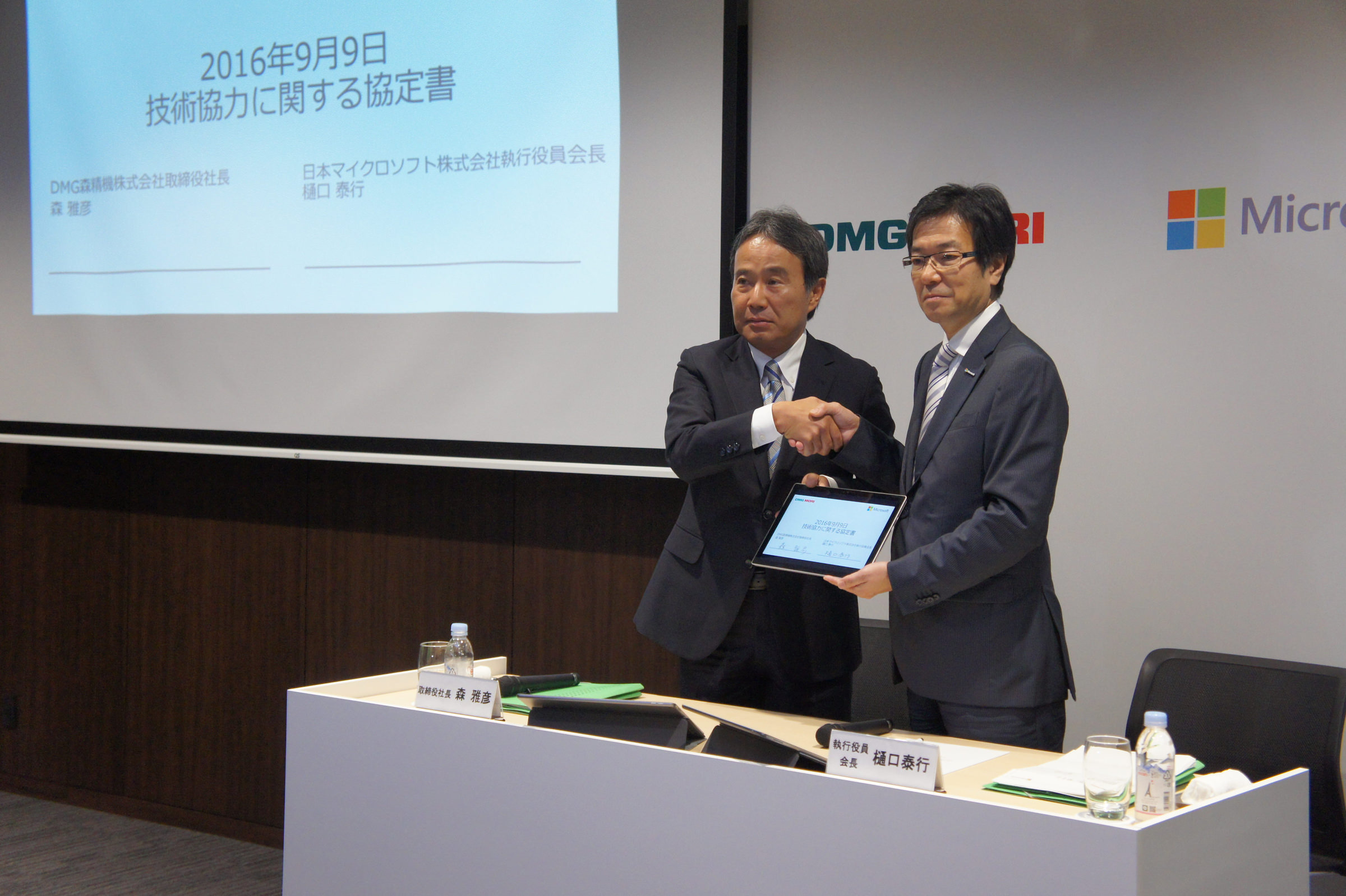 DMG森精機と日本マイクロソフト スマートファクトリー実現へ セキュリティ対策で技術協力