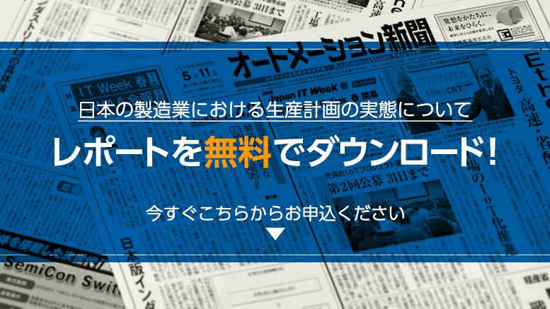 PLM白書「日本の製造業における生産計画の実態について」のダウンロード