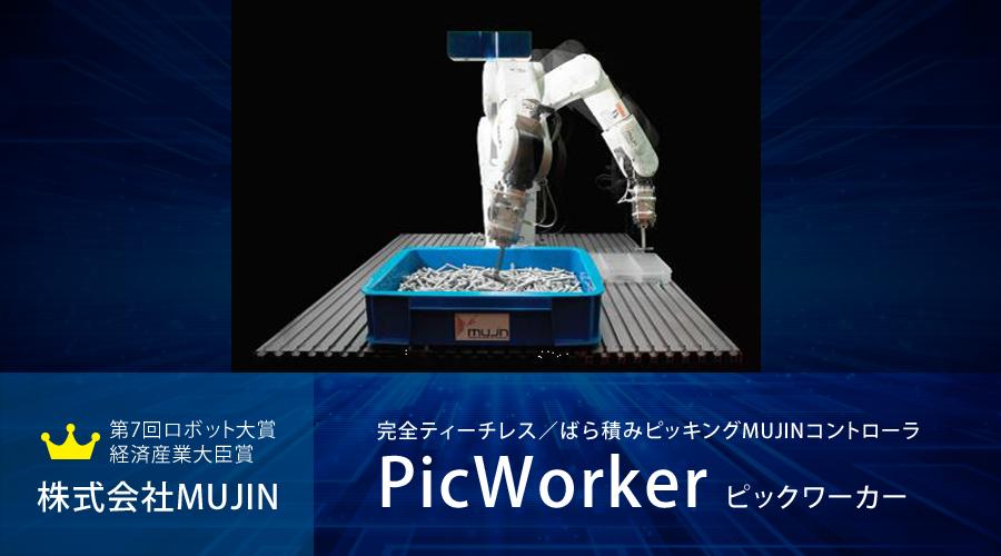 第7回ロボット大賞 経産大臣賞はMUJIN 活用のモデルケースに