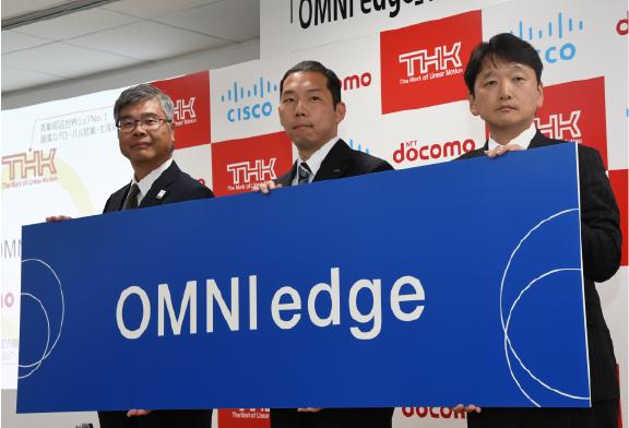 THK、ドコモ、シスコで製造業向け新IoTサービス「OMNI edge」の商用化検討開始