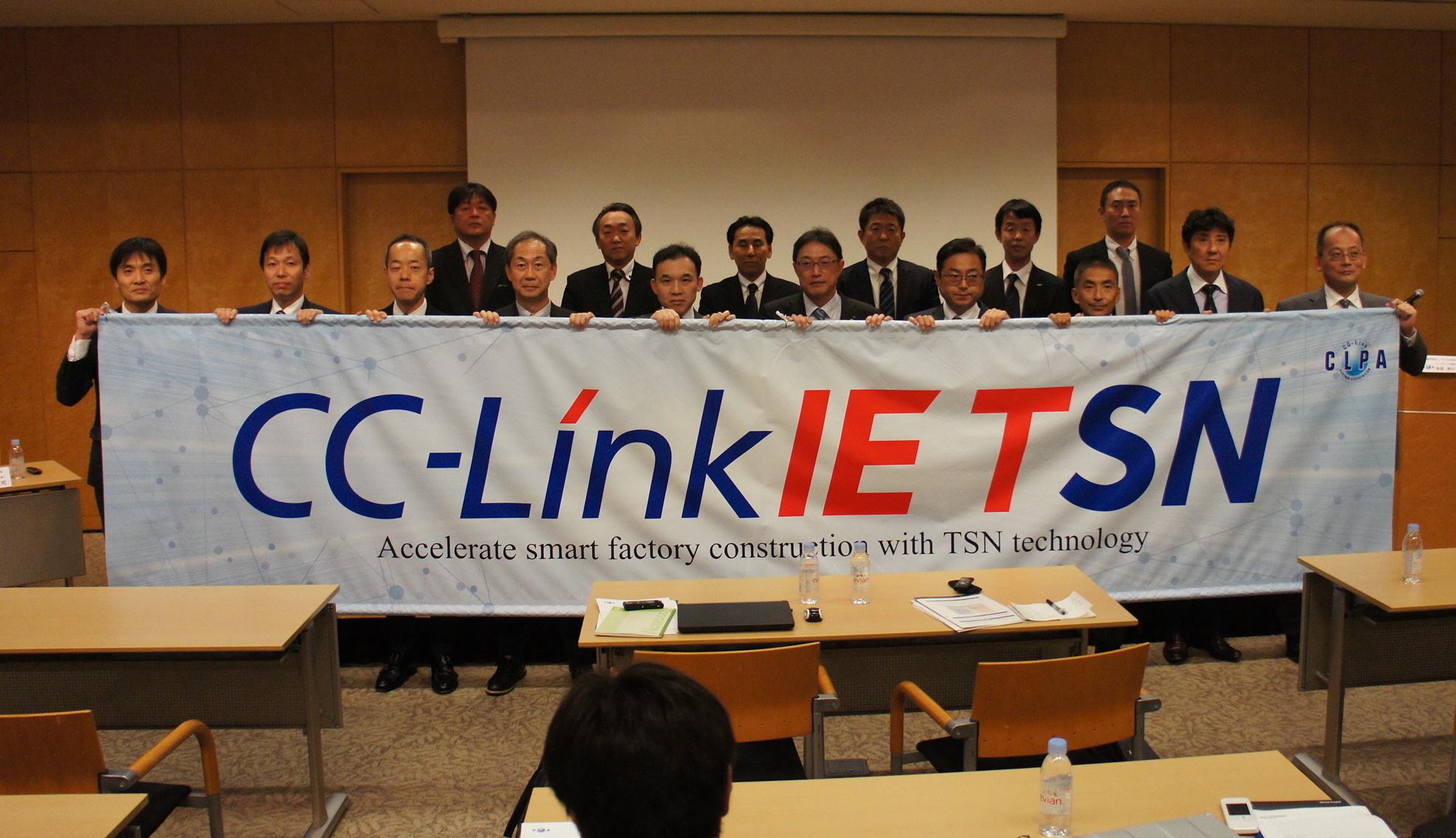 日本発スマート工場向けネットワーク規格「CC-Link IE TSN」発表 世界に先駆けTSN対応
