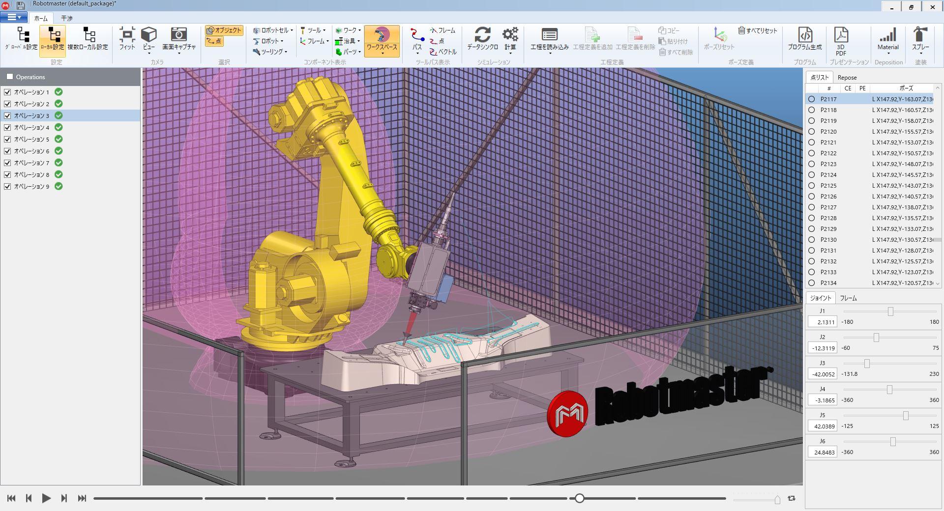 産業用ロボットをもっと有効活用する〜オフラインティーチングがもたらす生産性向上〜