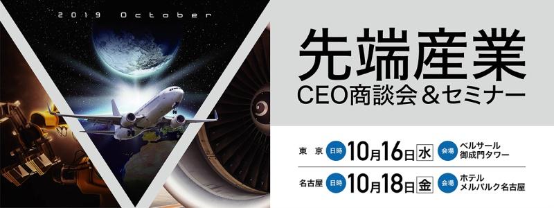 【参加無料】アジアの自動車・航空機部品メーカーCEO商談会 in東京・名古屋