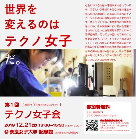世界を変えるテクノ女子を発掘せよ!12/21奈良女子大学でイノベーションイベント【参加無料】