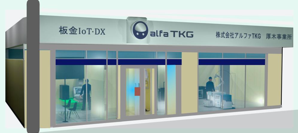 アルファTKG、板金「DX」開設へ 厚木市 ニューノーマルの加工提案