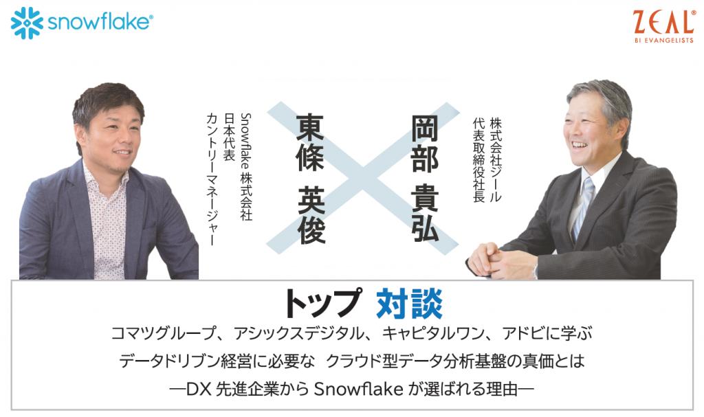 【製造業DXに向けて】ジール✕Snowflakeトップ対談 – DX先進企業からSnowflakeが選ばれる理由 –