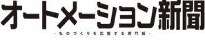オートメーション新聞WEB