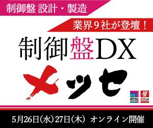 制御盤DXメッセ