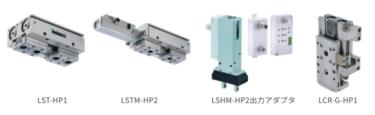 CKD、高耐久機器にハンド、シリンダなど新機種 自動化やIoT化を進める装置に最適