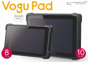 サイバーダイン・オムニネット、 防水、耐衝撃の堅牢タブレット「Vogu Pad」シリーズ発売