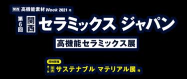 スギノマシン、第6回関西セラミックスジャパンに出展