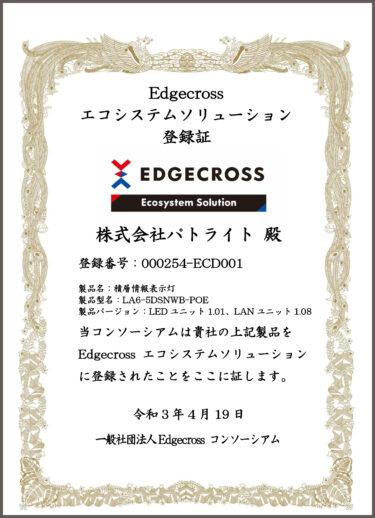パトライト、Edgecross エコシステムソリューションに登録
