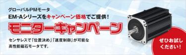 三菱電機、センサレスサーボが大特価のモニターキャンペーン 4万6000円が5800円に 9月末まで