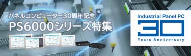 シュナイダーエレクトリック、「PS6000シリーズ特集」に事例と動画を追加
