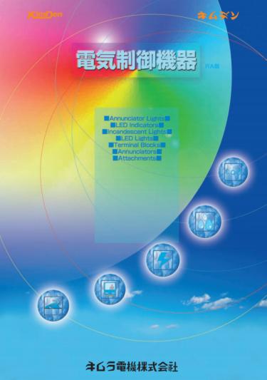 キムラ電機 総合カタログ完成全面刷新し、より使いやすく工夫
