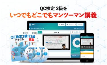 SAT、QC検定講座を開講 オンラインで品質管理を学ぶ