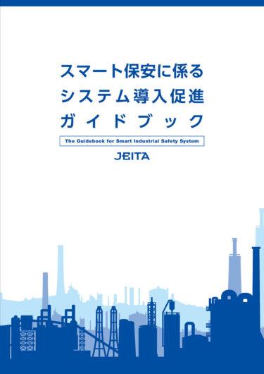 JEITA、スマート保安ガイドブック発行 プラント保安のDXに向けた基礎知識や事例など収録
