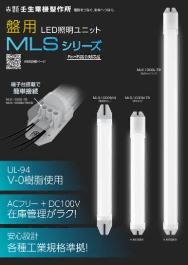 壬生電機製作所、7月に盤用LED照明ユニット新発売