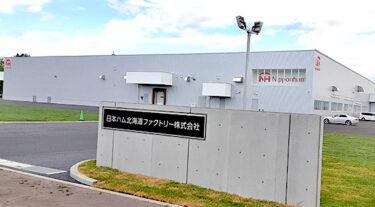 【工場新設・設備投資】スギノマシン、日本ハム北海道ファクトリー、エンビジョンAESCグループ、アクセリード