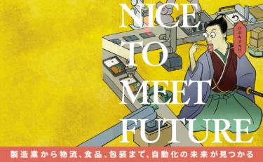 産業用ロボットと自動化システムの専門展ロボットテクノロジージャパン 2022年6月愛知で開催