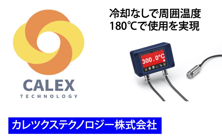 CALEXテクノロジー放射温度計